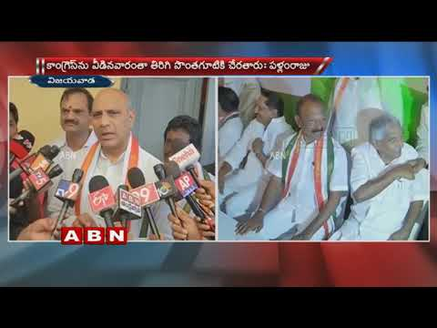 Congress Leader Pallam Raju Speaks to Media Over Kapu Reservations | ABN Telugu