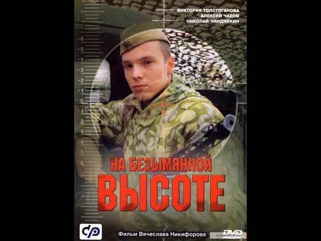 Russian movie with English subtitles: At an Unnamed Height Part 3 (2004)
