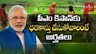 PM Kisan Samman Nidhi Eligibility & Details   hmtv Agri