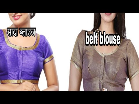 Blouse cutting Bhag-1 ( Sada blouse belt blouse cutting )(size=28)