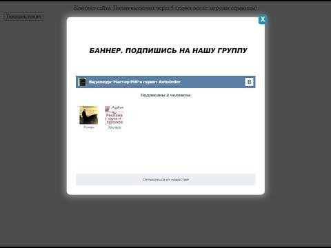 Как сделать всплывающий лайтбокс - YouTube