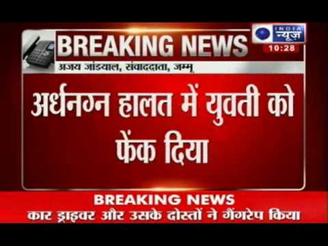 India News: Girl Gang Raped In Rajouri District Of Jammu video
