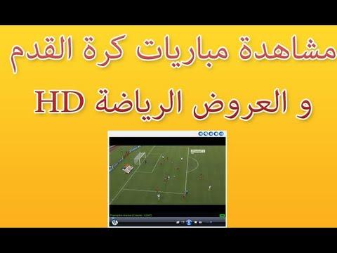 شرح برنامج Sopcast لمشاهدة المباريات وتسجيلها watch live sport