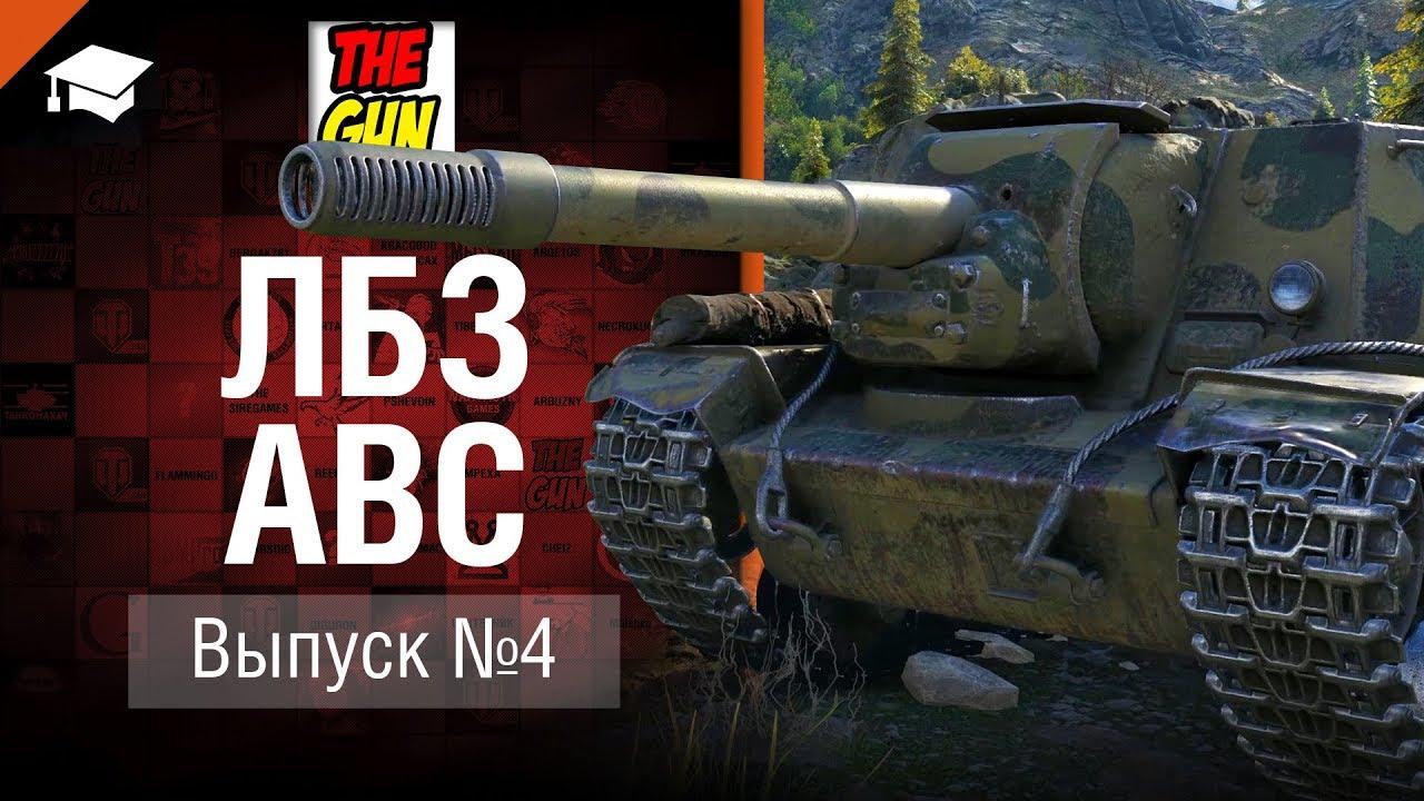 ЛБЗ АВС №4 - от TheGun [World of Tanks]