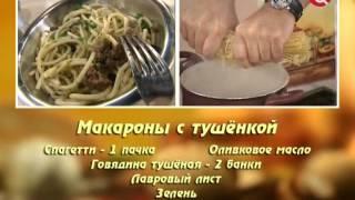 Как приготовить вермишель с тушенкой рецепт