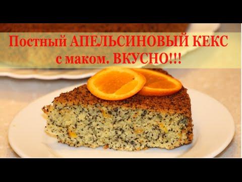 Постный АПЕЛЬСИНОВЫЙ КЕКС с МАКОМ. Самый ВКУСНЫЙ!