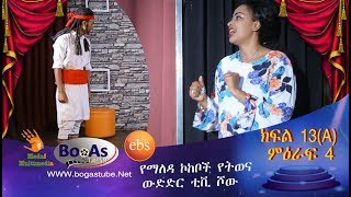 Ethiopia  Yemaleda Kokeboch Acting TV Show Season 4 Ep 13A የማለዳ ኮከቦች ምዕራፍ 4 ክፍል 13A