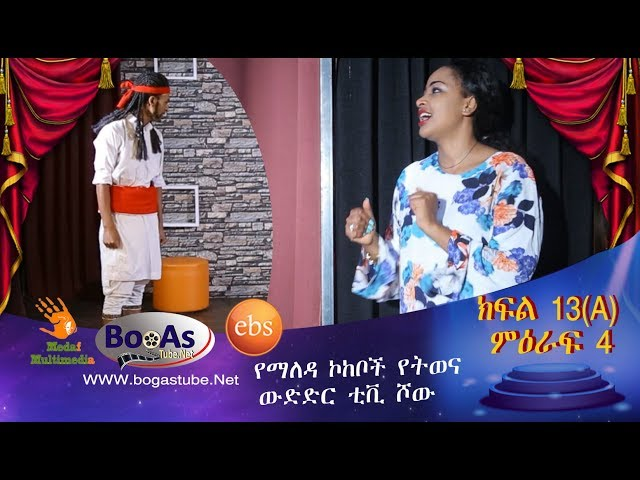 Ethiopia  Yemaleda Kokeboch Acting TV Show Season 4 Ep 13A
