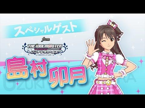 【PS3】『アイドルマスター ワンフォーオール』DLCカタログ第9号 紹介PV が公開!島村さんや~