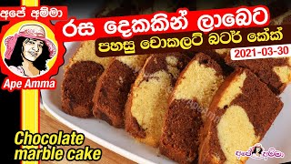 Easy marble cake with 2 flavors by Apé Amma