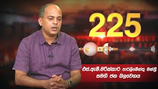 225 |  S M Marikkar | 26 - 09 - 2020 | Siyatha TV