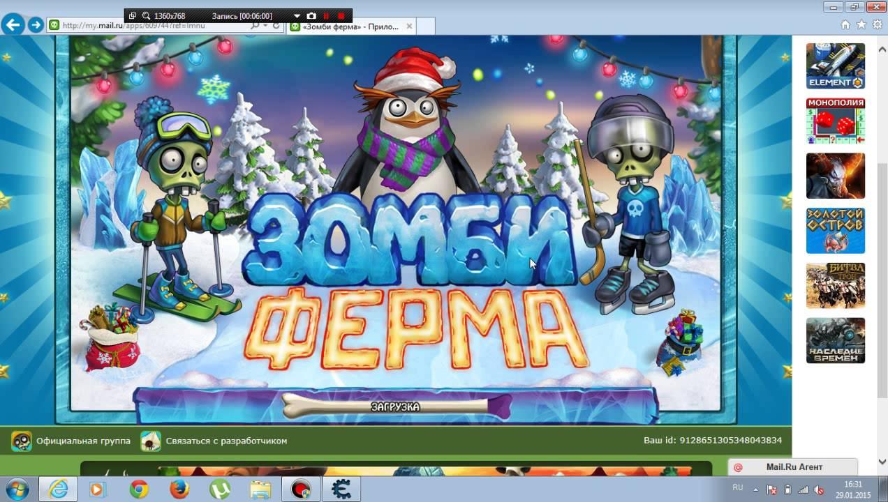 Реальный взлом Зомби Ферма Вконтакте через ArtMoney Pro. Ссылка на прогу: