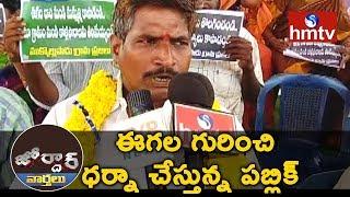 Mukkollupadu Villagers Dharna Against Flys   Jordar News   hmtv