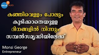 പ്രതികൂല സാഹചര്യങ്ങളിൽ മുട്ടുമടക്കാതെ ജീവിതത്തെ നേരിട്ടപ്പോൾ | Monsi George | Josh Talks Malayalam