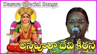 Annapoorna Devi Telugu Devotional Songs - Navarathri Special Songs -  By M.Y.Seshu Rani
