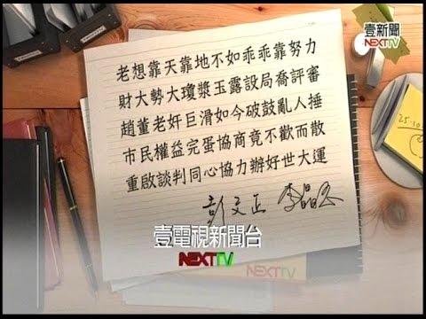 台灣-正晶限時批-20150124