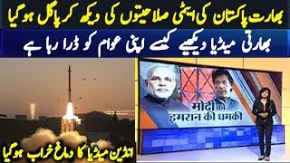 Breaking News: India is afraid of Pakistan about Nuclear Technology