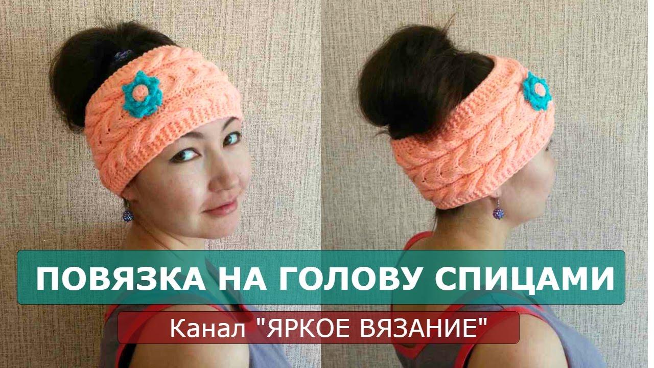 Вязание ободка на голову спицами 62