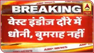 Ind Vs West Indies: MS Dhoni Pulled Out Of Squad | ABP News