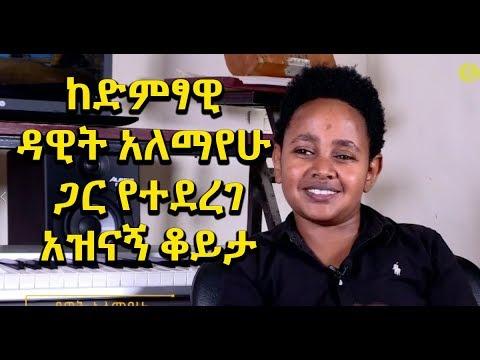 ENN Sunday Entertainment: Talk With Artist Dawit Alemayehu ቆይታ ከድምፃዊ ዳዊት አለማየሁ ጋር