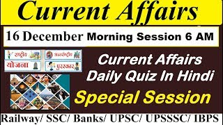 16th December 2018 Current Affairs In Hindi,Daily Current Affairs Hindi UPSC SSC Railway IBPS Clerk