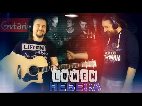 LUMEN - Небеса | аккорды на гитаре, табы Gitarin.ru