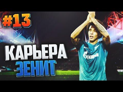 FIFA 17 Карьера за Зенит #13 - КОМАНДНАЯ УСТАЛОСТЬ