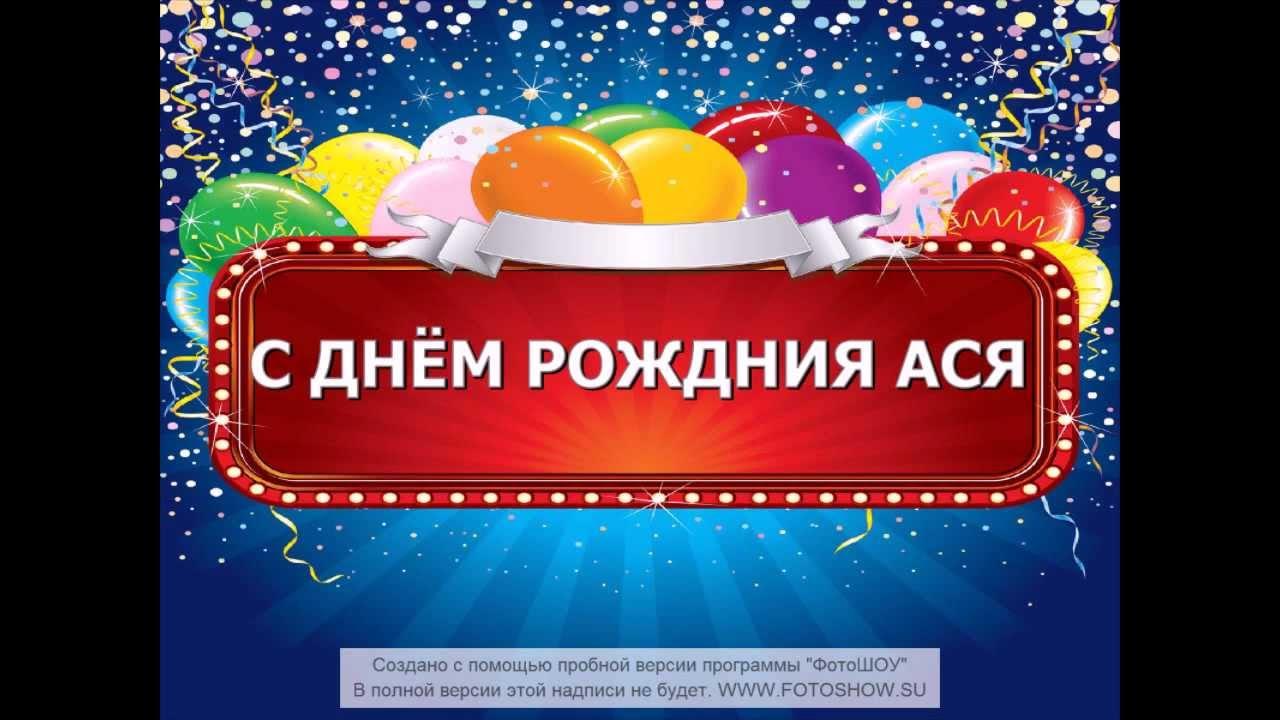Поздравление с днём рождения аси