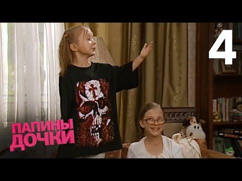 Папины дочки | Сезон 1 | Серия 4