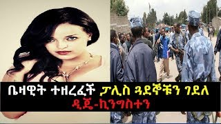 Bezawit Mesfin got robed and police office killed his partners