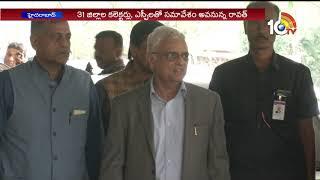 హోం, ఐటీ, ఆబ్కారీ శాఖ అధికారులతో సీఈసీ భేటీ...| CEC OP rawat On Telangana Election Security