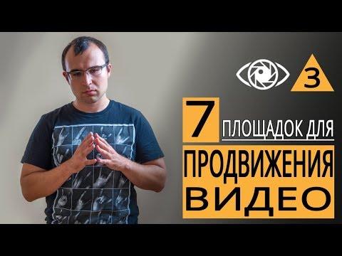 Продвижение видео на YouTube (ютуб): 7 площадок для продвижения видео