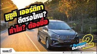 ซูซูกิ เออร์ติกา ดีตรงไหน? ทำไม?ต้องซื้อ All New Suzuki Ertiga / Bumper2Bumper / 02 03 62