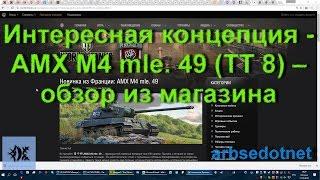 Интересная концепция - AMX M4 mle. 49 (ТТ 8) – обзор из магазина