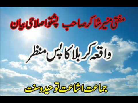 Mufti Munir Shaker Sahb (pashto Islahi Bayan) Waqiya Karbala Ka Pas Manzer video
