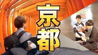 みんなで京都旅行のハズがどうしてこうなった
