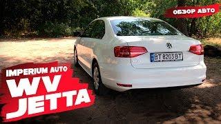 VW Jetta. Путь от покупки до клиента