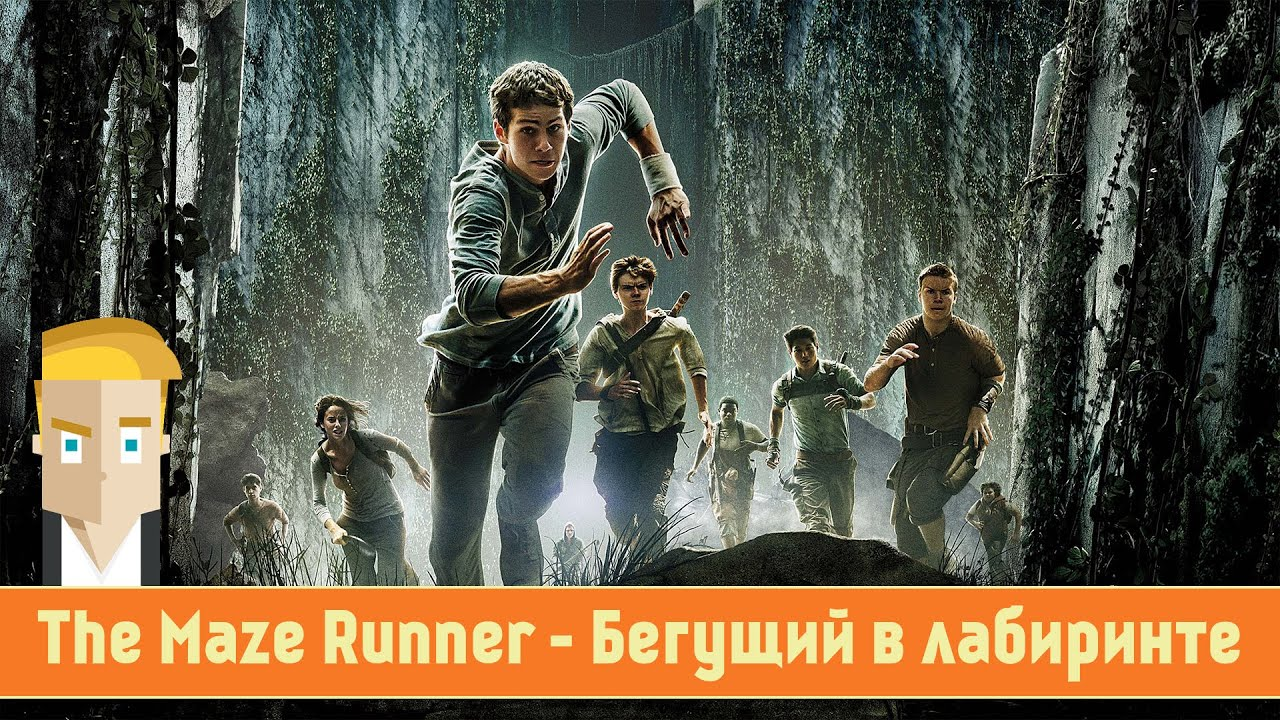 Maze runner wallpaper quotes
