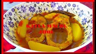 KATLA MACER JHOL -  Bengali Fish Recipe ( How To Make Bengali Style Fish recipe)