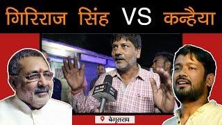 Kanhaiya Kumar VS Giriraj किसे जिताएगी Begusarai की जनता?