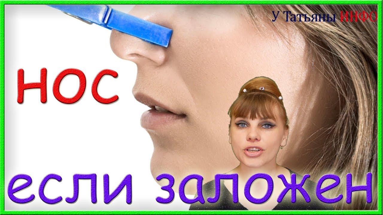 Быстро избавиться от заложенности носа в домашних условиях 79
