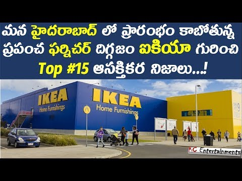 Top 15 Interesting Facts about IKEA Hyderabad store in Telugu | KC Entertainments
