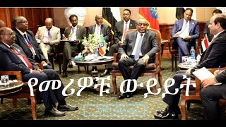 Ethiopia, Sudan and Egypt leaders held a three-day symposium on the three-party conference held in A