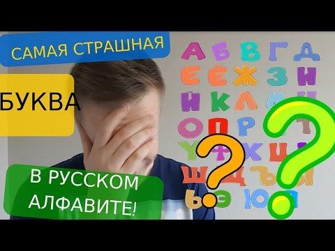 Самая Страшная Буква в Русском Альфавите!
