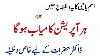 Har Operation ka Kamyab Wazifa | Operation K Kamyab Hony Ka Rohani Amal | Operation ka Wazifa ا