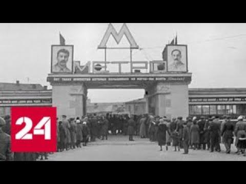 83 года и более 200 станций: московское метро устремилось в будущее - Россия 24