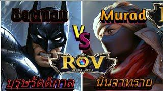 Rov Ep.24 Batman Vs Murad บุรุษแห่งรัตติกาล Vs เจ้าชายจักรวรรดิ