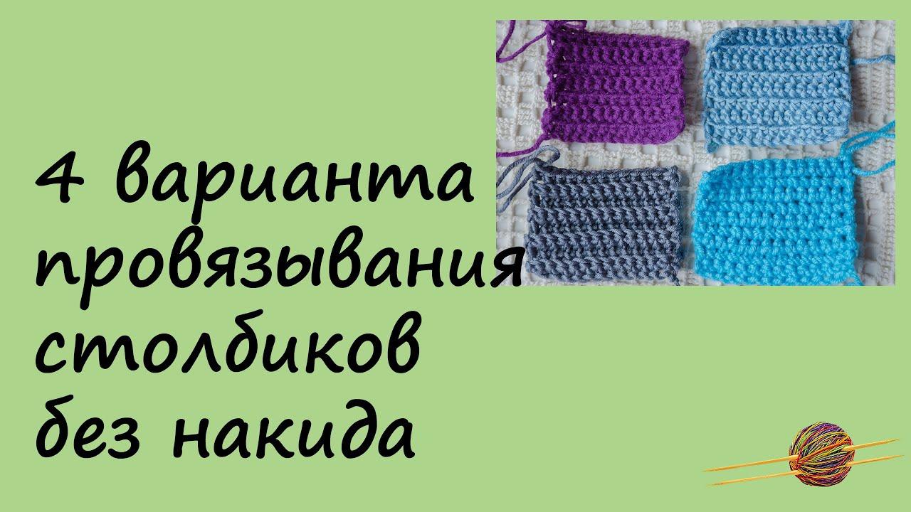 Круговое вязание крючком столбиков с накидом
