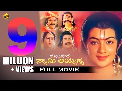 Shabarimale Swamy Ayyappa    Kannada Full Length Movie video