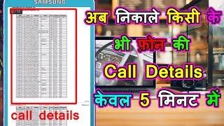 निकाले किसी के भी फ़ोन की call details सिर्फ 5 मिनट में  How to get call details of any number  